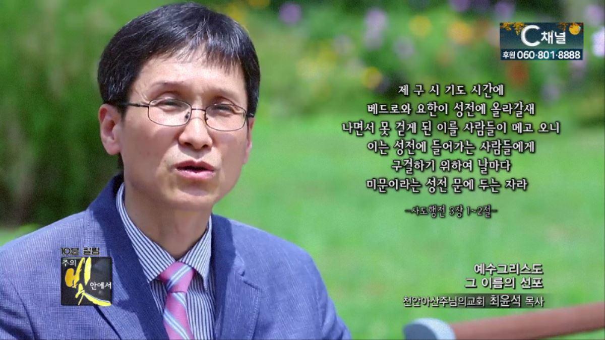 주의 빛 안에서 287회 천안아산 주님의교회 최윤석 목사