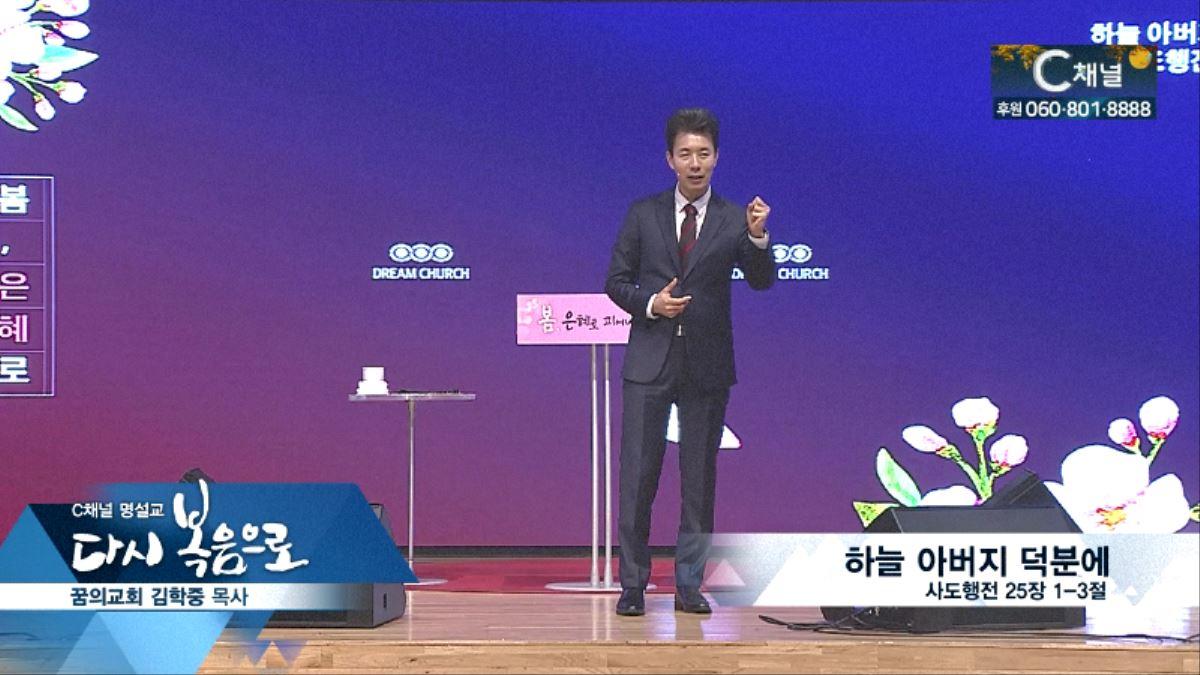 C채널 명설교 다시 복음으로 - 꿈의교회 김학중 목사 177회