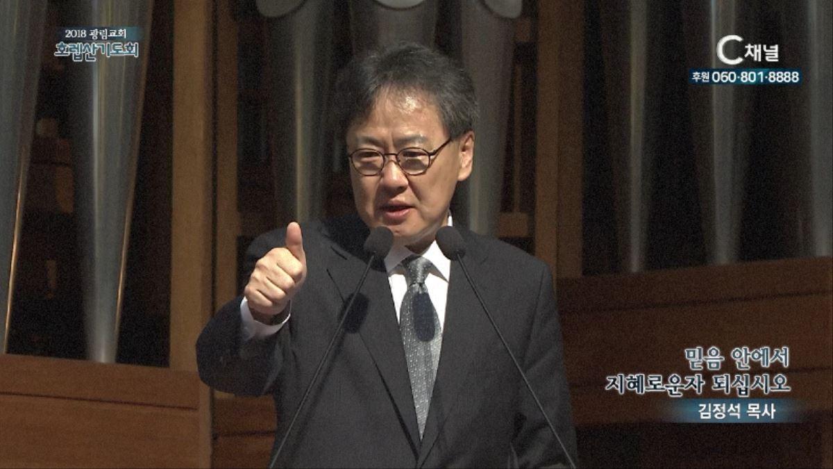 2018 광림교회 호렙산기도회 23회 김정석 목사