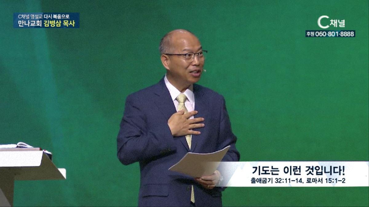 C채널 명설교 다시 복음으로 - 만나교회 김병삼 목사 163회