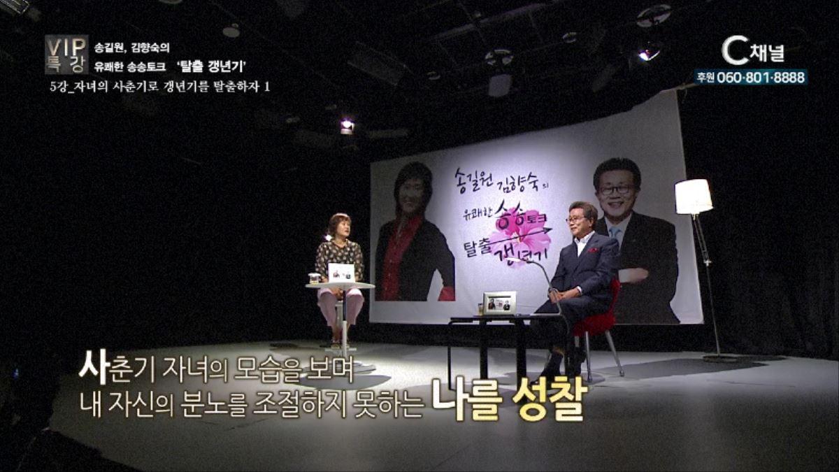 VIP 특강 송길원 김향숙의 유쾌한 송송토크 탈출갱년기 5회