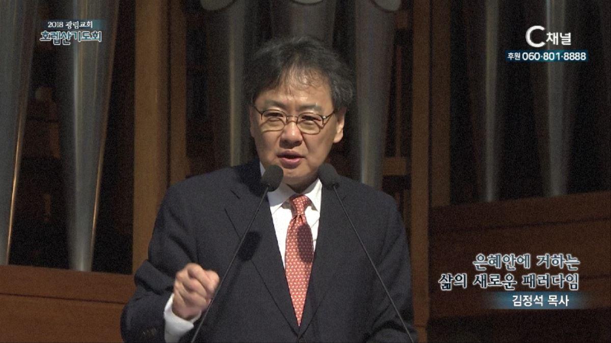 2018 광림교회 호렙산기도회 24회 김정석 목사