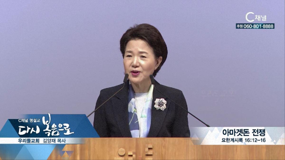 C채널 명설교 다시 복음으로 - 우리들교회 김양재 목사 177회