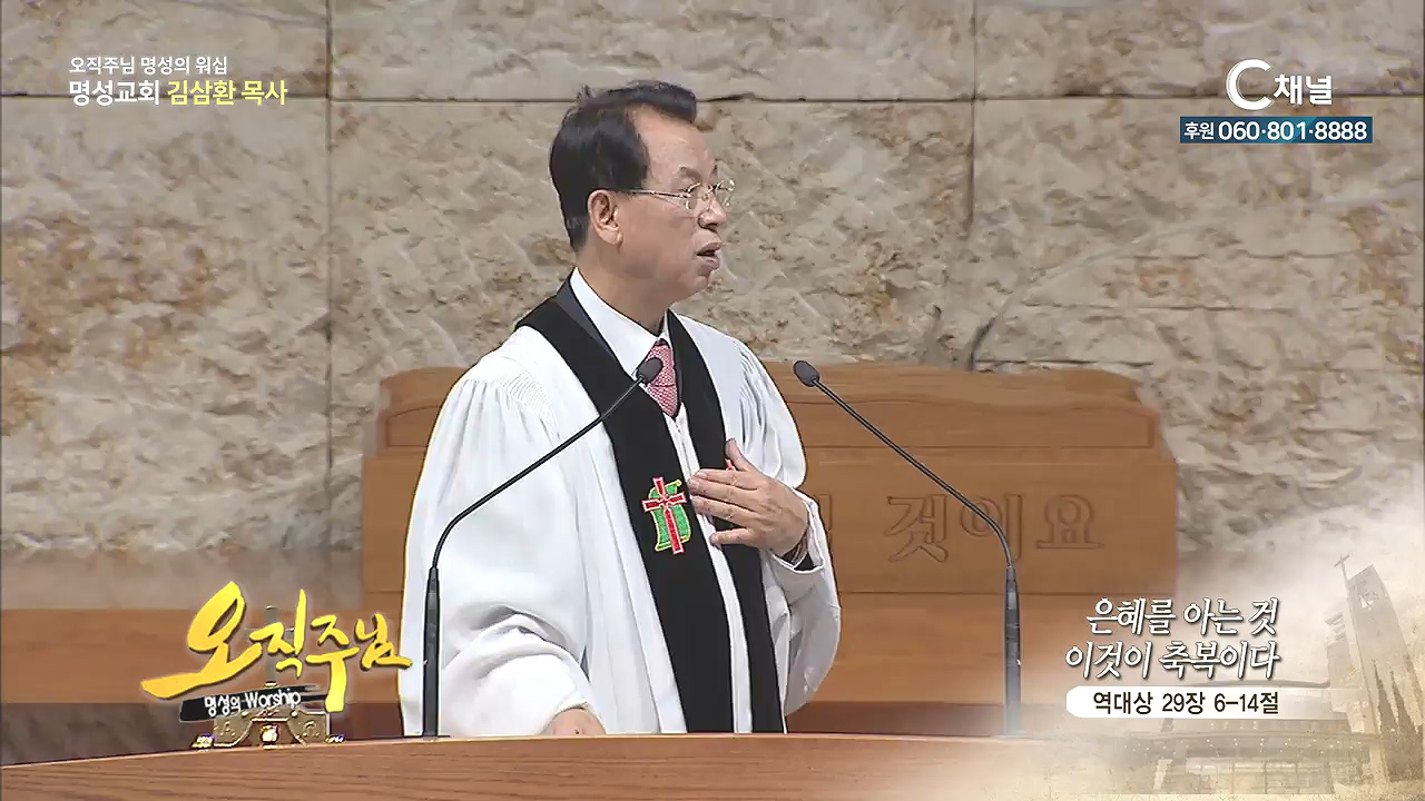 오직주님 명성의 워십 김삼환 목사 - 은혜를 아는 것, 이것이 축복이다