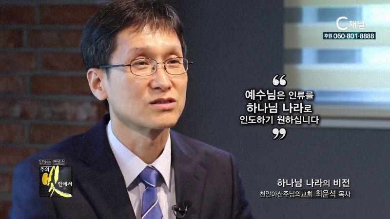 주의 빛 안에서 288회 천안아산 주님의교회 최윤석 목사