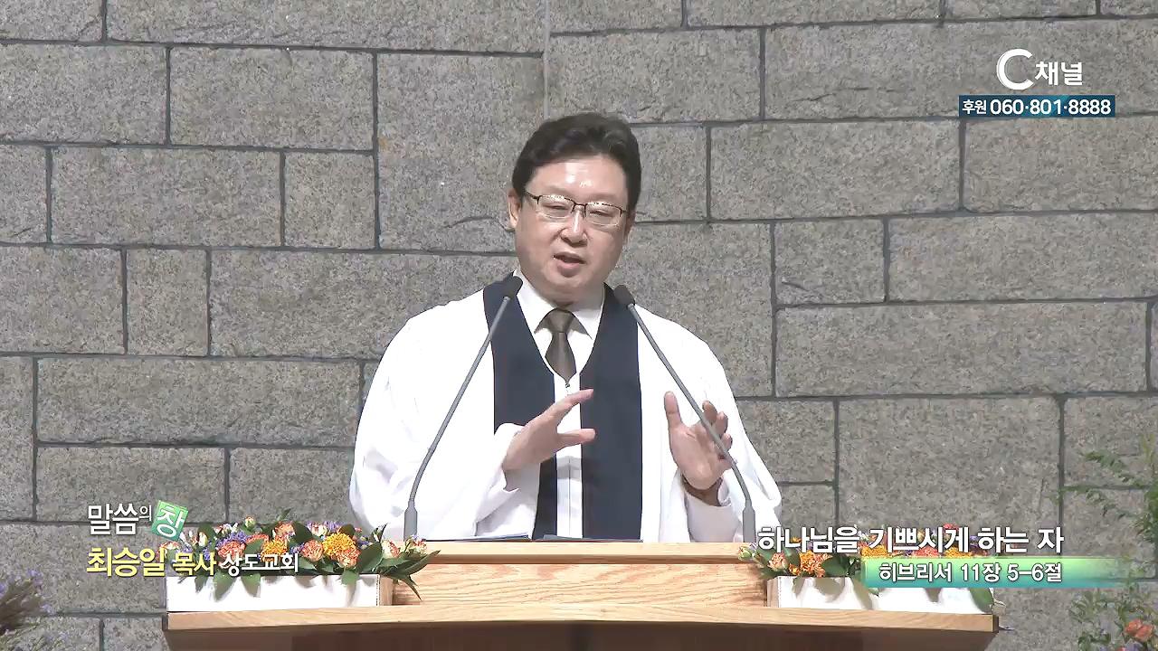 상도교회 최승일 목사 - 하나님을 기쁘시게 하는 자