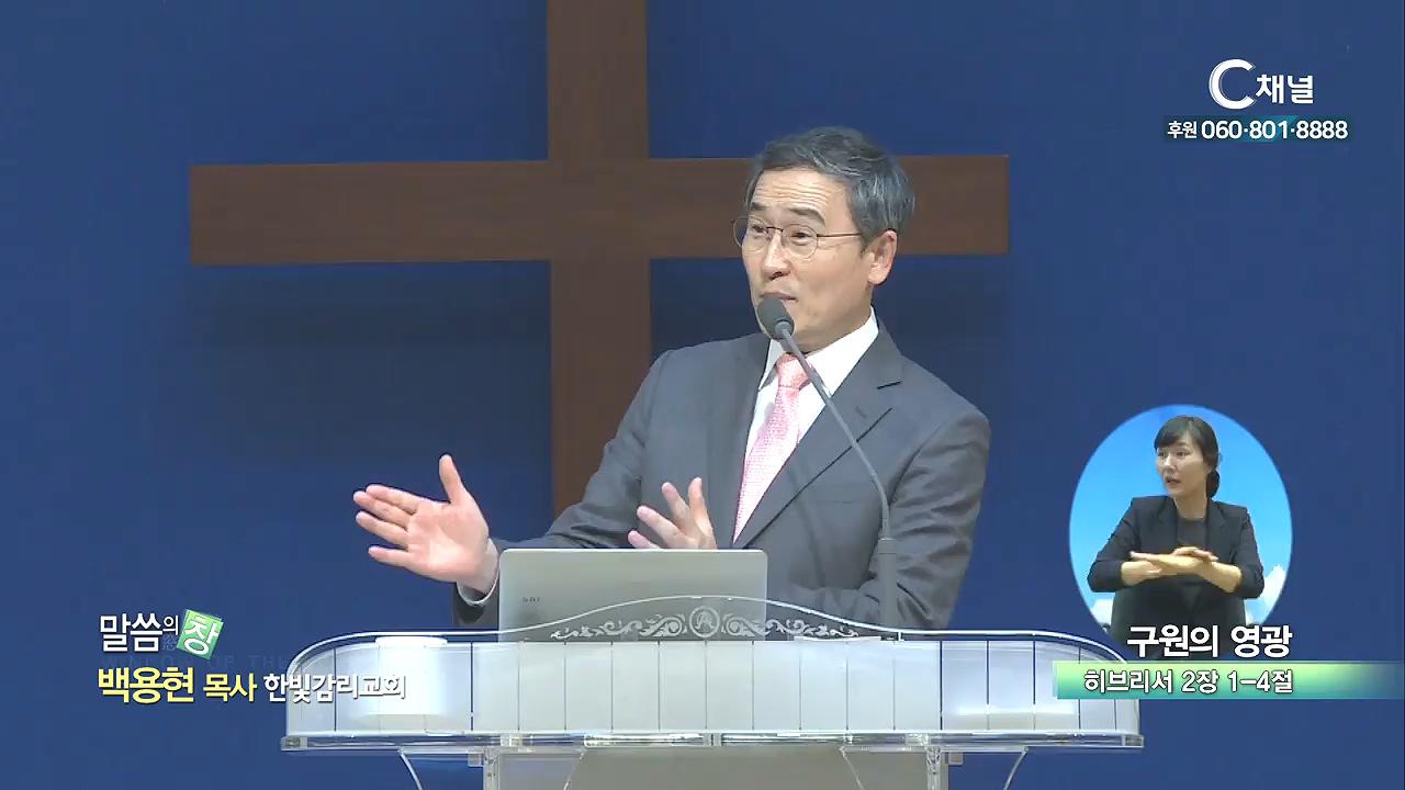 한빛감리교회 백용현 목사 - 구원의 영광