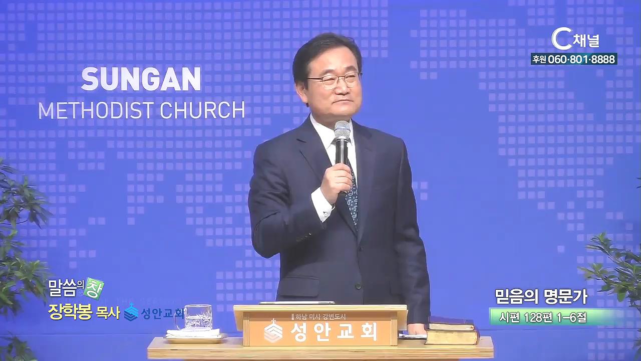 성안교회 장학봉 목사 - 믿음의 명문가
