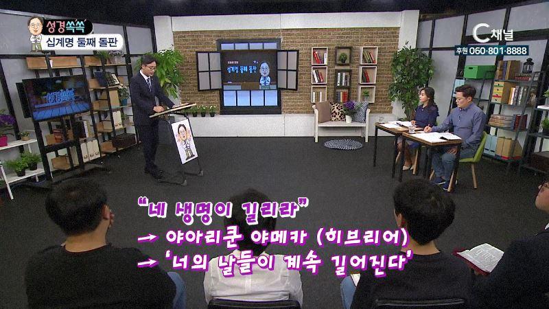 성경쏙쏙 - 김종석 목사의 언약을 이루시는 하나님 37회