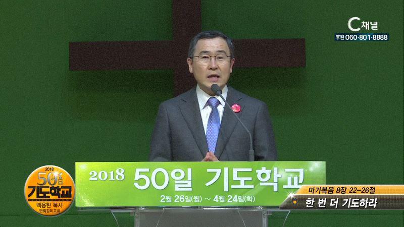2018 50일 기도학교 23회 한 번 더 기도하라