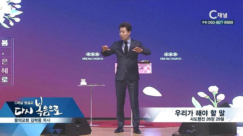 C채널 명설교 다시 복음으로 - 꿈의교회 김학중 목사 178회