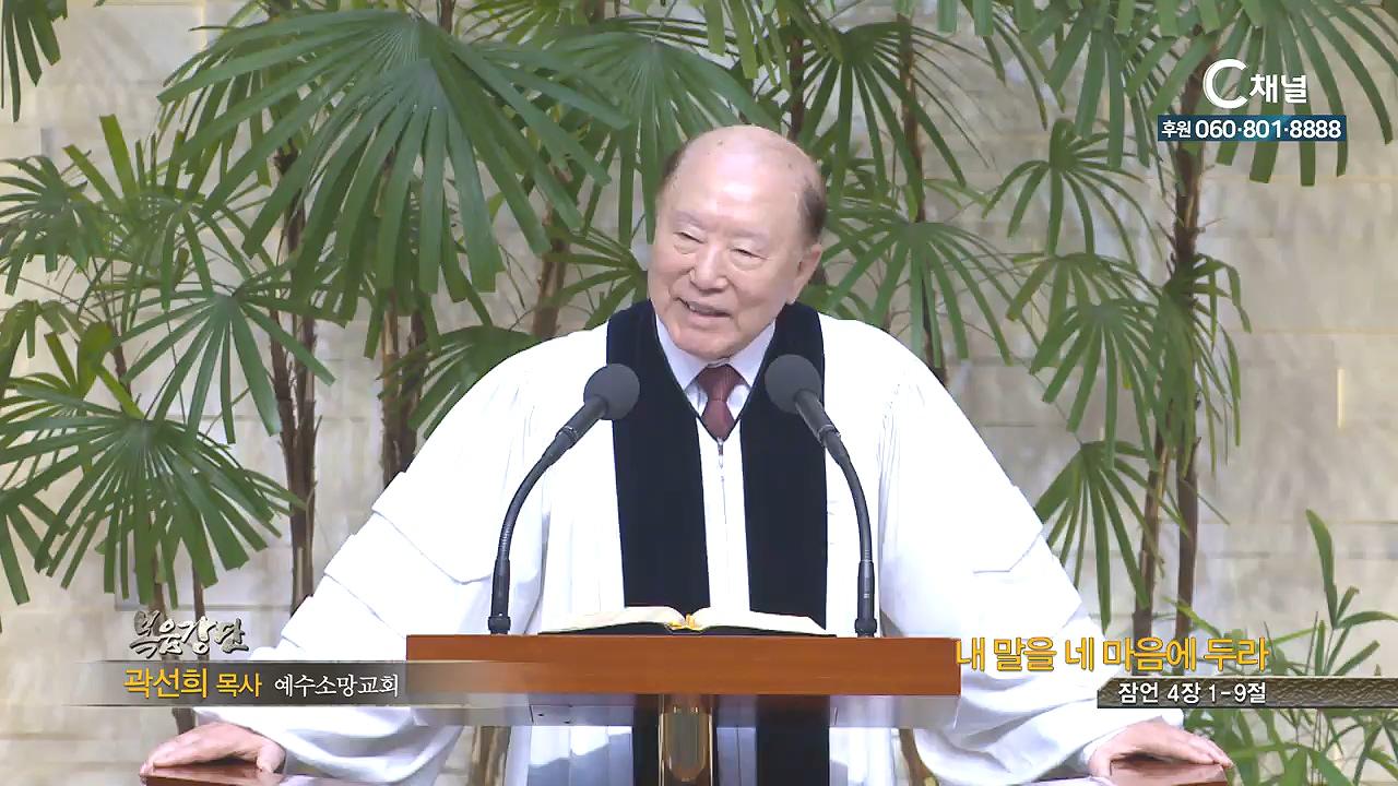 예수소망교회 곽선희 목사 - 내 말을 네 마음에 두라