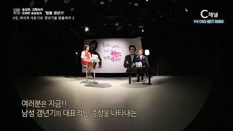 VIP 특강 송길원 김향숙의 유쾌한 송송토크 탈출갱년기 6회