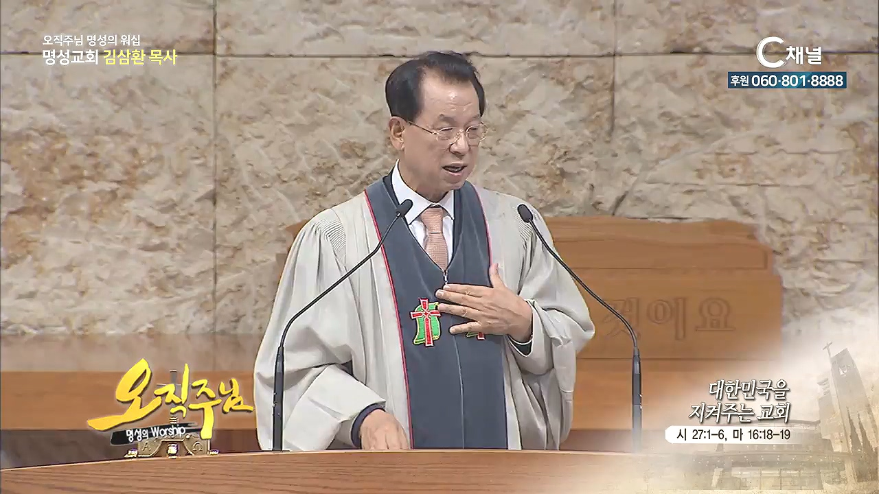 오직주님 명성의 워십 김삼환 목사 - 대한민국을 지켜주는 교회