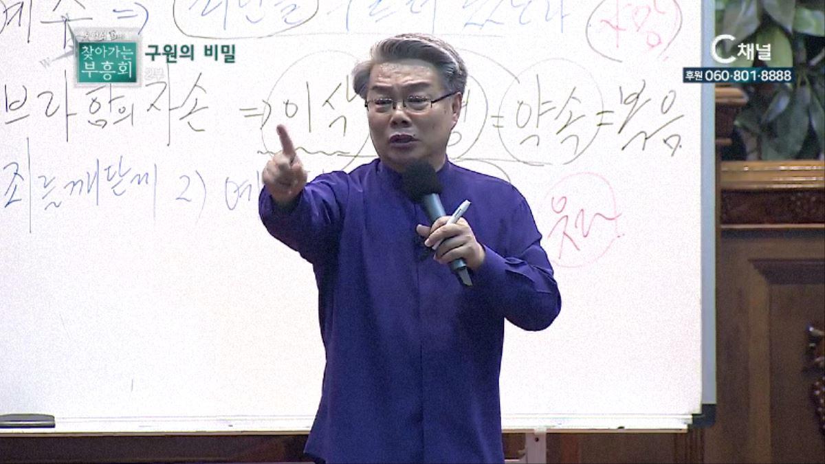 찾아가는 부흥회 143회 구원의 비밀 2부
