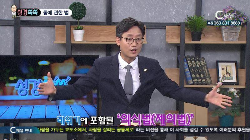 성경쏙쏙 - 김종석 목사의 언약을 이루시는 하나님 38회