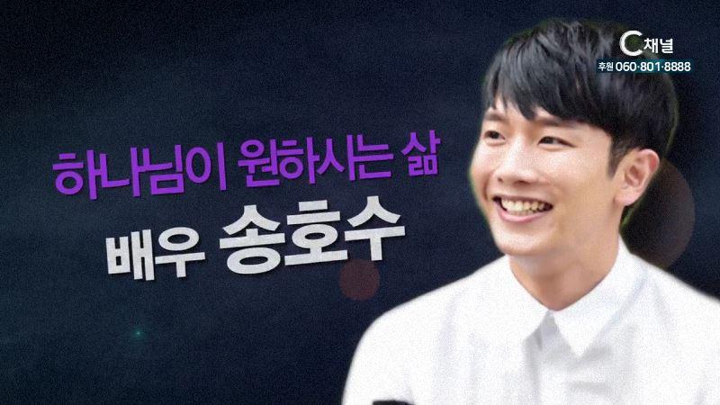 힐링토크 회복 402회 하나님이 원하시는 삶 - 배우 송호수