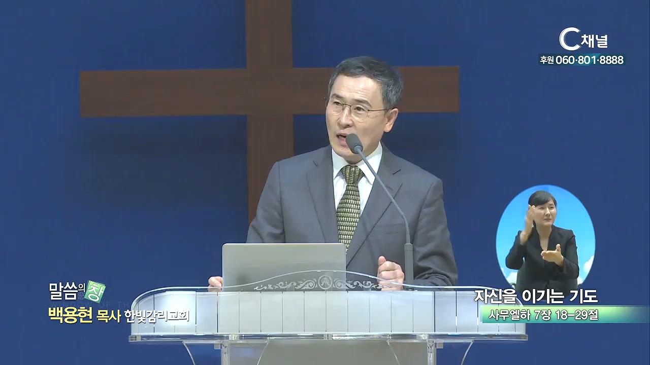 한빛감리교회 백용현 목사 - 자신을 이기는 기도