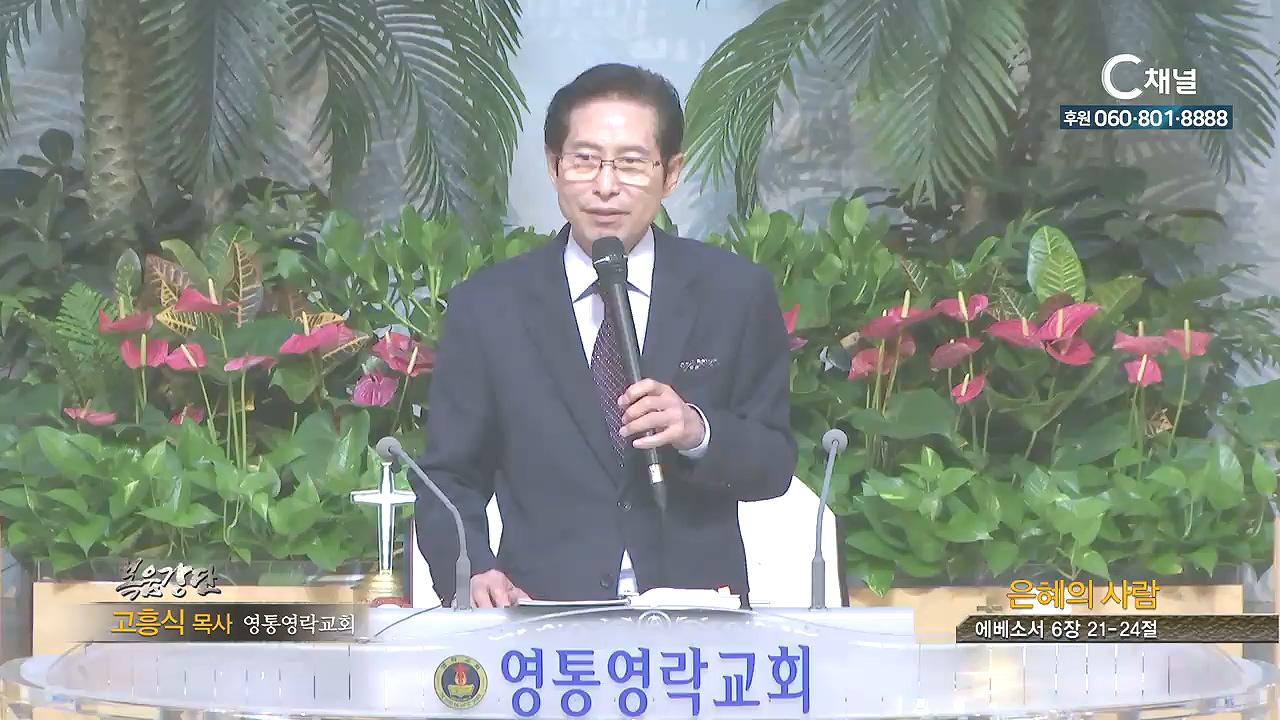 영통영락교회 고흥식 목사 - 은혜의 사람