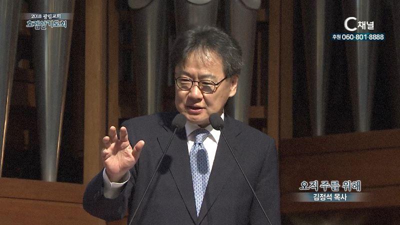 2018 광림교회 호렙산기도회 28회 김정석 목사