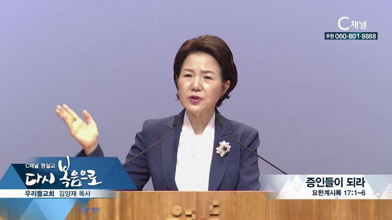 C채널 명설교 다시 복음으로 - 우리들교회 김양재 목사 179회