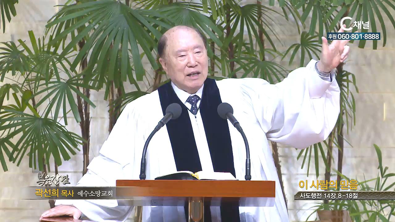 예수소망교회 곽선희 목사 - 이 사람의 믿음