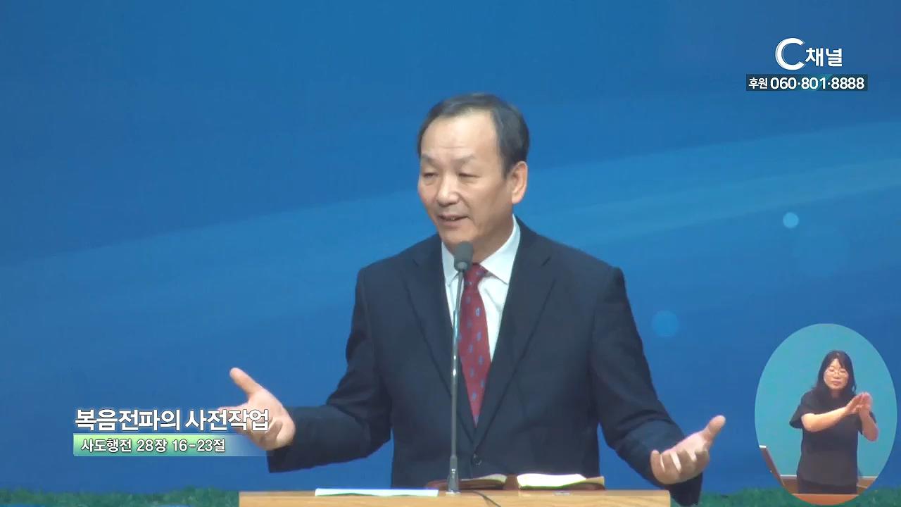 남서울은혜교회 박완철 목사 - 복음전파의 사전작업