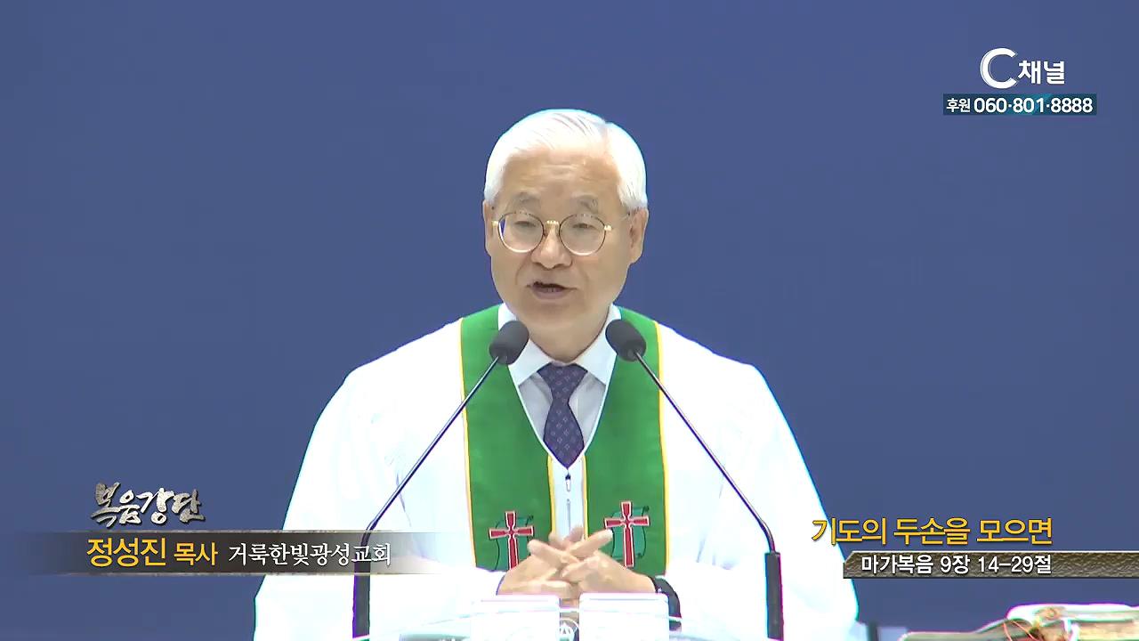 거룩한빛광성교회 정성진 목사 - 기도의 두손을 모으면