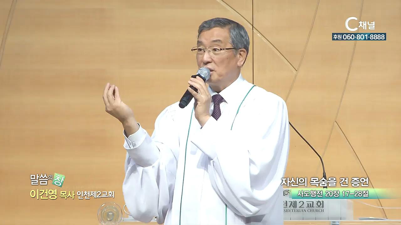 인천제2교회 이건영 목사 - 자신의 목숨을 건 증언