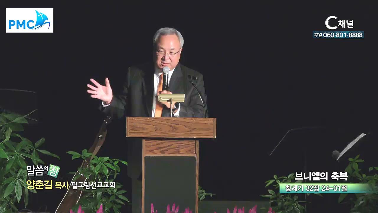 필그림선교교회 양춘길 목사 - 브니엘의 축복