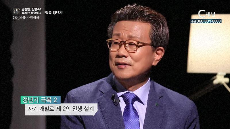 VIP 특강 송길원 김향숙의 유쾌한 송송토크 탈출갱년기 7회