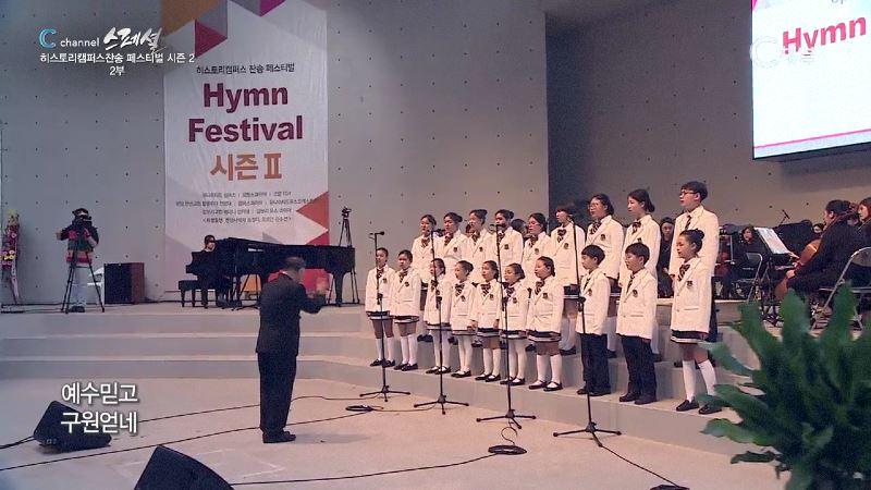 C채널 스페셜 히스토리캠퍼스 찬송 페스티벌 시즌2 2부