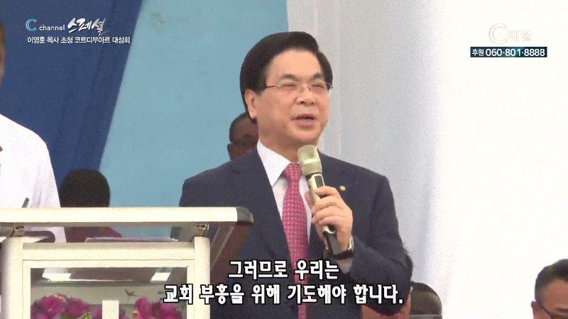 C채널 스페셜 이영훈 목사 초청 코트디부아르 대성회 1부