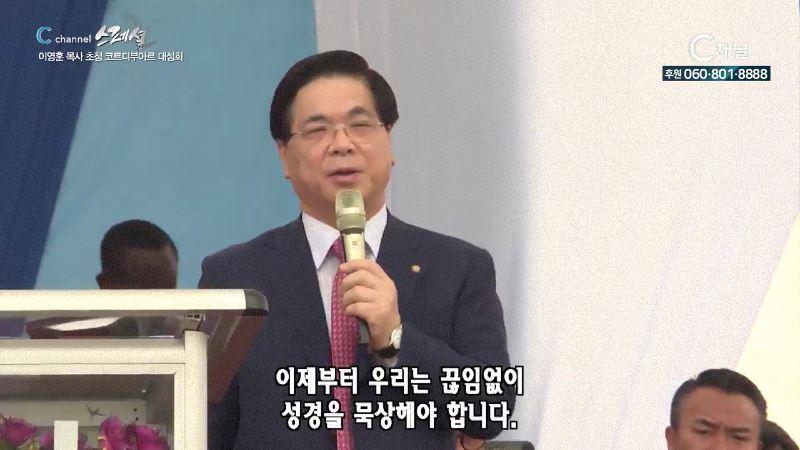 C채널 스페셜 이영훈 목사 초청 코트디부아르 대성회 2부