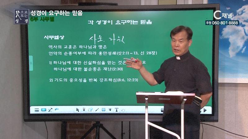 뜻으로 보는 성경 61회 성경이 요구하는 믿음 6부