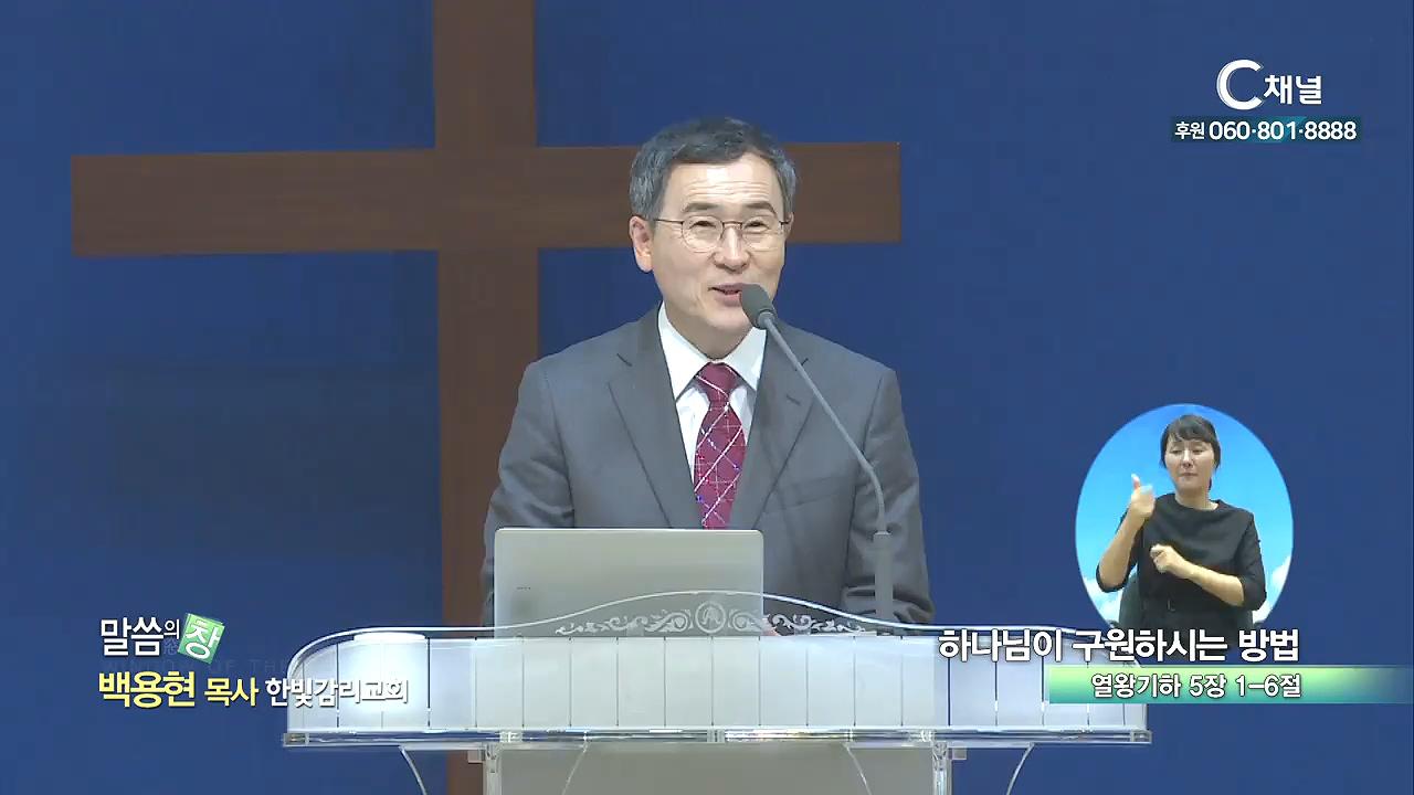 한빛감리교회 백용현 목사 - 하나님이 구원하시는 방법