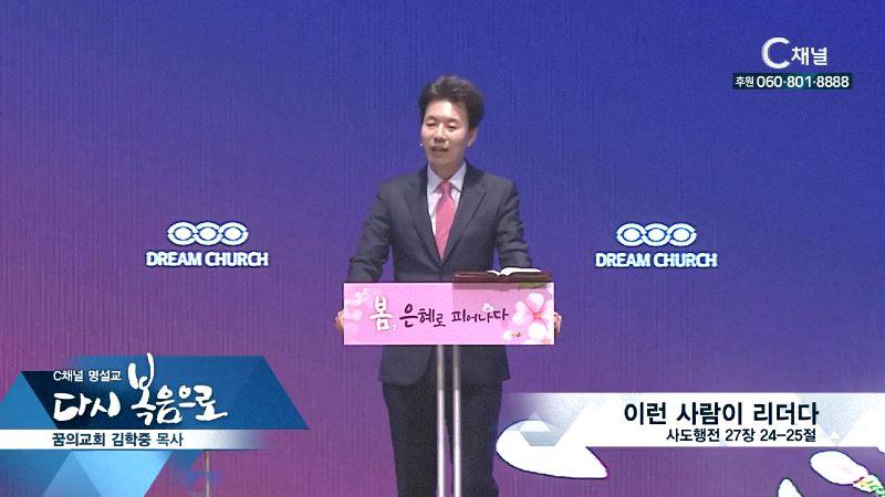 C채널 명설교 다시 복음으로 - 꿈의교회 김학중 목사 180회