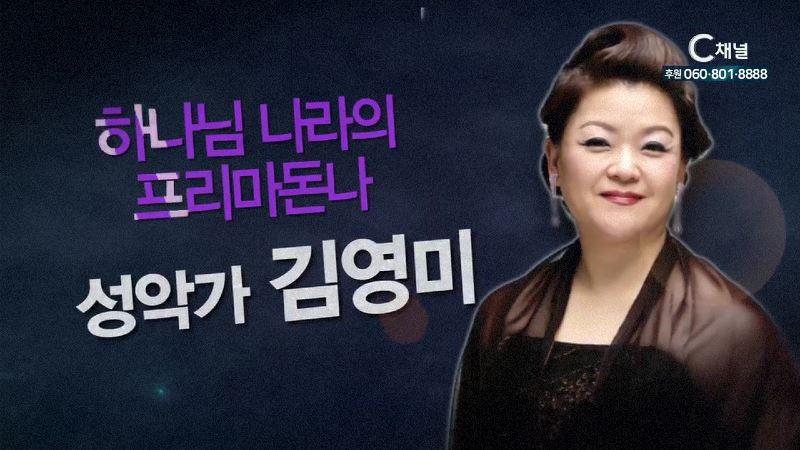 힐링토크 회복 403회 하나님 나라의 프리마돈나 - 성악가 김영미