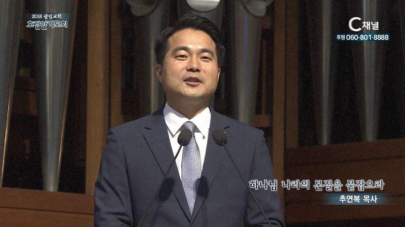 2018 광림교회 호렙산기도회 29회 추연복 목사