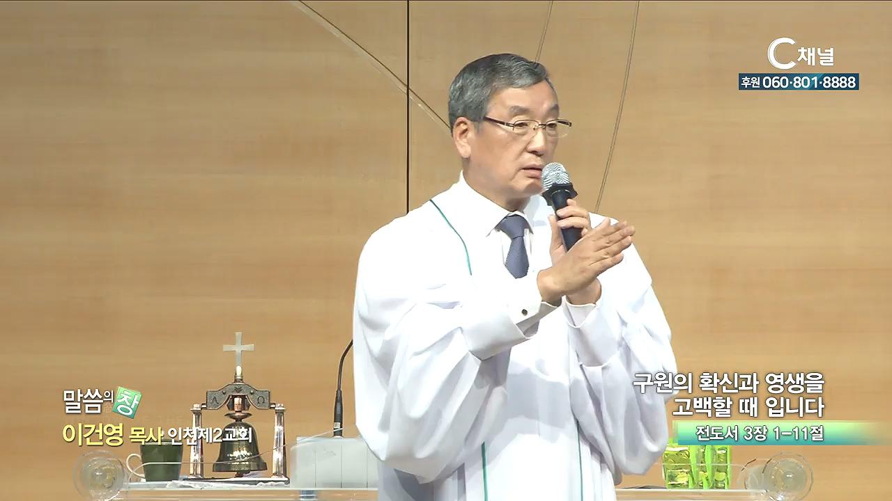 인천제2교회 이건영 목사 - 구원의 확신과 영생을 고백할 때입니다