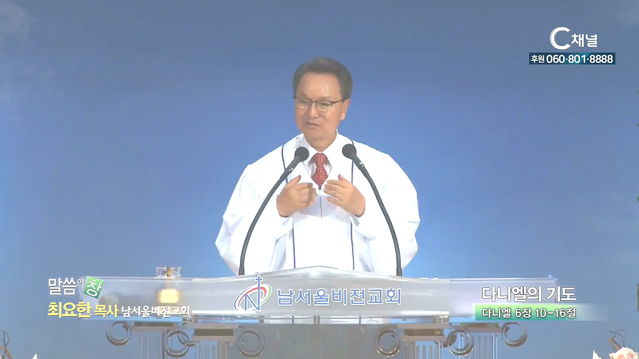 남서울비전교회 최요한 목사 - 다니엘의 기도