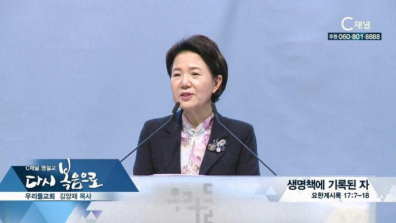 C채널 명설교 다시 복음으로 - 우리들교회 김양재 목사 180회