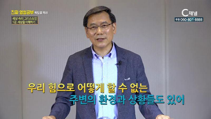 진짜 영성공부 53회 세상 속의 그리스도인 : 세상을 이해하기 - 박도영 목사 1강 (무궁교회)