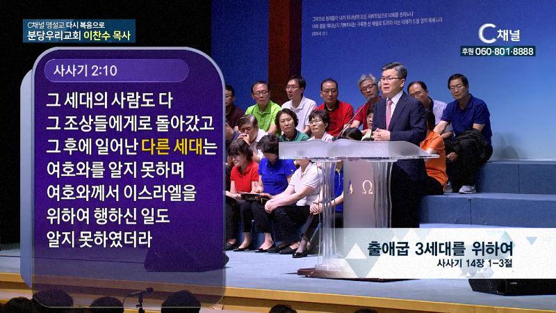 C채널 명설교 다시 복음으로 - 분당우리교회 이찬수 목사 181회