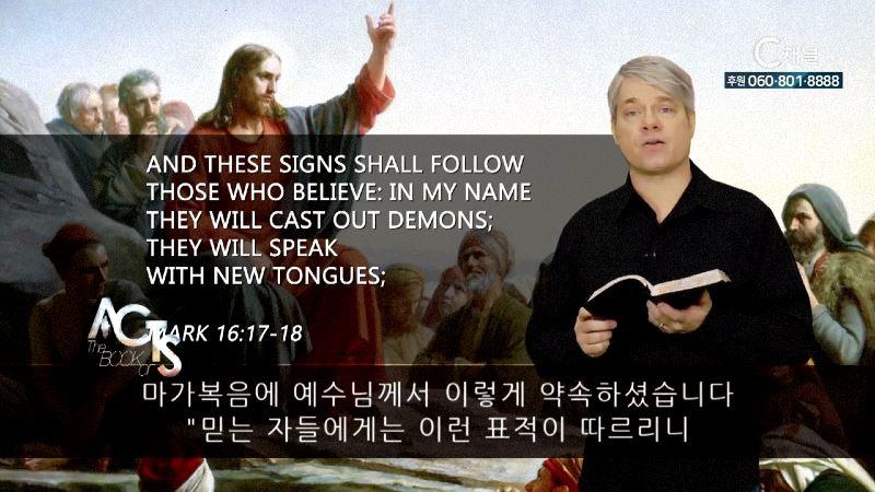 스캇 브래너 목사의 말씀의 능력 179회 사도행전