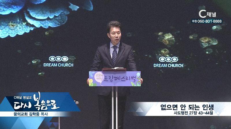 C채널 명설교 다시 복음으로 - 꿈의교회 김학중 목사 181회