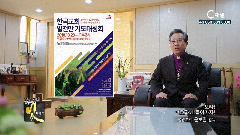 주의 빛 안에서 293회 영광교회 윤보환 감독