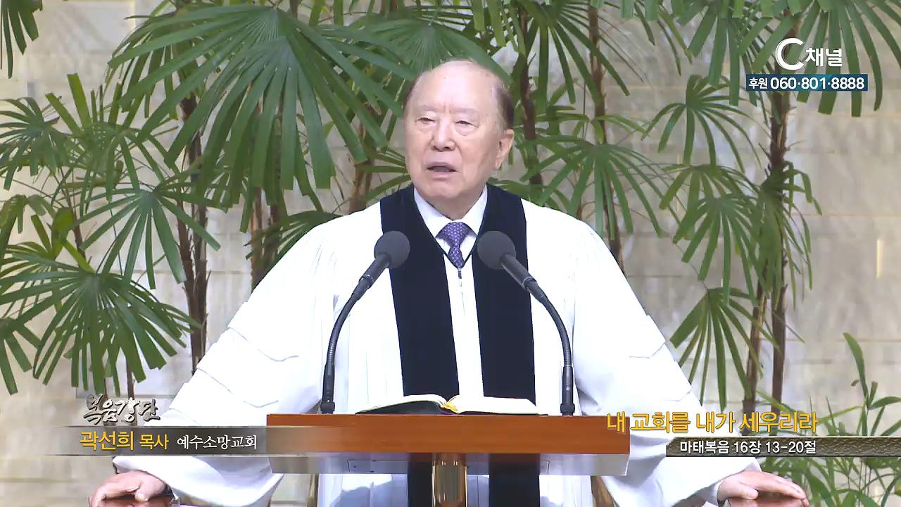 예수소망교회 곽선희 목사 - 내 교회를 내가 세우리라