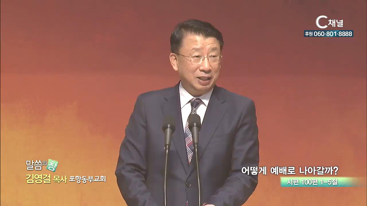 포항동부교회 김영걸 목사 - 어떻게 예배로 나아갈까?