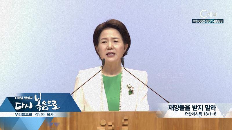 C채널 명설교 다시 복음으로 - 우리들교회 김양재 목사 181회